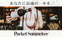 ソムリエが選ぶ、あなたに最適なワイン【ポケットソムリエ】