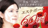 ハリ・ツヤ対策ローラー付美容液【リフトローラーセラムEX(大人肌研究所)】