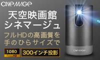 モバイルプロジェクターハイエンドモデル 天空映画館【CINEMAGE(シネマージュ) 】