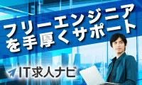 フリーランスエンジニア向け案件紹介サービス【IT求人ナビ フリーランス】