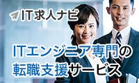 IT業界特化の転職支援サービス【IT求人ナビ 転職】