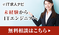 IT業界特化の未経験者就職支援サービス【IT求人ナビ 未経験】