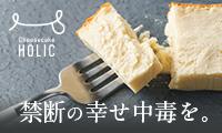 食べログ4.67!3年待ち《長谷川稔》が中毒必至の悶絶チーズケーキに!