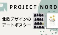 地球にも優しい、デンマーク生まれの北欧デザインポスター【プロジェクトノード】