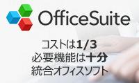 圧倒的コストパフォーマンスのオフィスソフトなら、OfficeSuite
