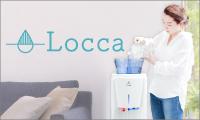 おいしい水を水道水から【Locca】