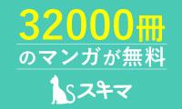 【スキマ】人気の漫画が32000冊以上読み放題のサービス 【電子書籍】