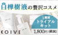 【KOIVE】コイヴ誕生! ミネラルたっぷりの天然白樺樹液の化粧品