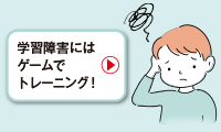 発達障害のプロ監修の Nintendo Switch 用トレーニングアプリ【読むトレGO!】