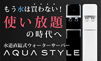 定額制ウォーターサーバー 3280円/月で使い放題☆彡【AQUA STYLE】