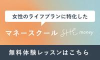 理想のライフプランを叶える女性専用マネースクール【SHEmoney(シーマネー)】