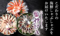 日本初!海鮮しゃぶしゃぶ通販専門店。かに・きんき等新鮮高級魚を市場直送【九郎八】