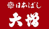 老舗の味をご自宅にお届け(関東のみ)日本ばし大増の折詰・料理配送