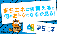 【まちエネ】ローソンと三菱商事による安心の電力サービス★今なら高額成果報酬!