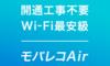 高速インターネット回線【モバレコAir】