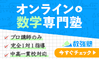 数学専門塾・数強塾【オンライン家庭教師】