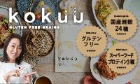 国産雑穀24種+スーパーフード3種類配合、グルテンフリーの雑穀米【 kokuu(こくう)】
