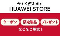 【A8掲載キャンペーン中】世界スマホ市場シェア1位のファーウェイ直販公式サイト