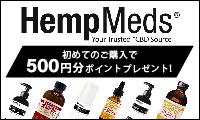 CBDオイルやCBDスキンケア【HempMedsオンラインストア】