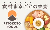 人間が食べても美味しい国産手作りドッグフード【PETOKOTO FOODS】