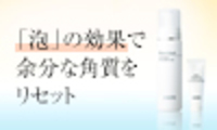 【アクセーヌ】 人気の泡状洗顔料 「リセット ウォッシュ」 限定セット