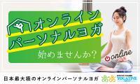 日本初のオンラインパーソナルヨガ専門サイト「YOGATIVE〜ヨガティブ〜」