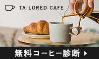無料診断で自分に合った豆を!TAILORED CAFE online store