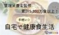 冷凍弁当・健康食のパイオニア【宅配弁当のタイヘイ】