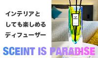 「世界でただ一つ」のディフューザーセット【SCENT IS PARADISE】