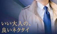違いが伝わるネクタイ専門ブランドSHAKUNONE(しゃくのね)