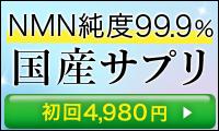純度99.9%以上の高品質NMNを配合したサプリメント【nonlie(ノンリ)NMN125】
