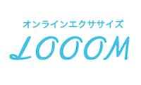 宅トレ応援!オンラインエクササイズ【LOOOM (ルーム)】
