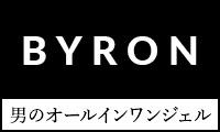 """""""かっこよさ、男らしさ、美しさ""""を最大限引き出すメンズコスメ「BYRON」"""
