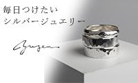 毎日つけたいシンプルなシルバージュエリー【yuzen-official】