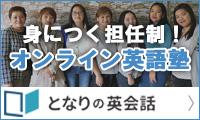 業界初!担任の先生から教われるオンライン英語塾【となりの英会話】