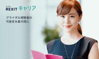 ブライダル特化の転職支援サービス【リクシィキャリア】