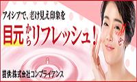 目元のエイジング対応アイクリーム【EYEXIA】アイクリーム!