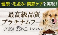 愛犬の健康とオーナー様の想いをサポートするプレミアムドッグフード【ミシュワン】