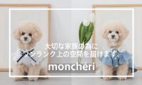 インスタグラムで大人気!話題の犬服ブランド【ドッグウェア通販moncheri(モンシェリ)】