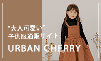 インスタグラムで話題沸騰!安くて可愛い人気子供服通販サイト【URBAN CHERRY】
