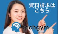 業界最安・月額2万円の気軽に通えるプログラミング塾【テックジム】