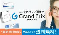 国内正規品取り扱いブランド【Grandprix】