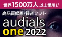 Web上の動画や音楽を保存して、好きな時に楽しめる!Audials 2021