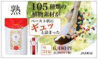 """熟-JUKU- 国産105種類の植物素材が""""ギュっ""""と詰まった植物発酵エキス(酵素ペースト)"""