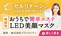 毎月15,000台売れてる韓国で大人気の美顔マスク セルリターンLEDマスクプレミアム