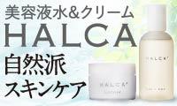 敏感肌、ゆらぎ肌のためのスキンケア「HALCA(ハルカ)」