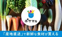 会員約30万人!日本最大級の産直サイト【ポケットマルシェ】