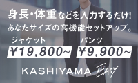 スマホで簡単!高機能オーダーセットアップ【KASHIYAMA EASY】