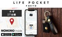 次世代のIoTレザーブランド「LIFE POCKET ライフポケット」