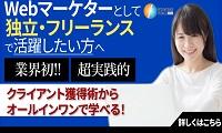 実践型のWebマーケター養成講座【コンバジョニスタ】